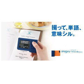 【送料無料】KING JIM キングジム 電子辞書 ワードリーダー Imisiru 「イミシル」 RW10