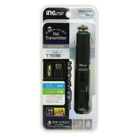 【あす楽対応_関東】【在庫あり送料無料】【特売品】TAMA 多摩電子工業株式会社 スライド式の周波数選択スイッチ microUSB充電コード接続対応 FMトランスミッター TT518K