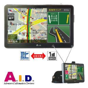 【送料無料】AID エイ・アイ・ディー フルセグTV搭載 7インチポータブルナビゲーション カーナビ オープンストリートマップタイプ バックカメラ端子装備 F7P-N2S F7PN2S