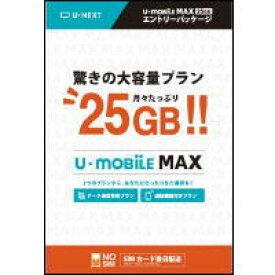 【在庫あり】大手キャリア大容量プランの半額!25GBまで使い放題!U-mobile MAX ユーモバイルマックス 25GB データ通信専用プラン エントリーパッケージ【※ヤマトDM便発送/配送日時指定不可/代引不可】