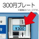 HaierAQUA ハイアールアクア コイン式洗濯機 純正オプション 100円硬貨専用 使用料金表示プレート 300円(301 2 1746 44700)【※メーカー直送/代引不可】