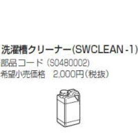 HaierAQUA ハイアールアクア(旧三洋電機) コイン式洗濯機 純正オプション 洗濯槽クリーナー SWCLEAN-1(S0480002)【※メーカー直送/代引不可】