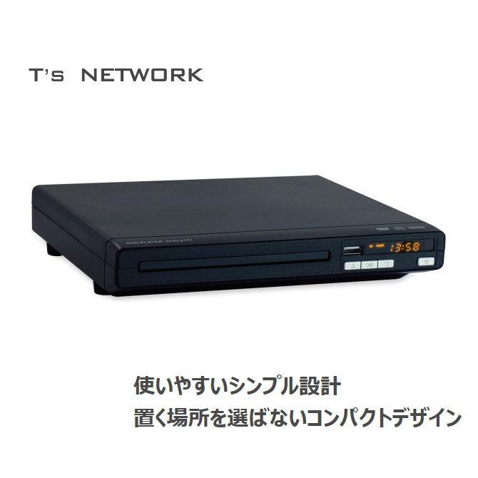 【送料無料】TEES ティーズ CPRM対応 USB録音 静止画表示 リージョンフリーDVDプレーヤー DVD-2171 DVD2171