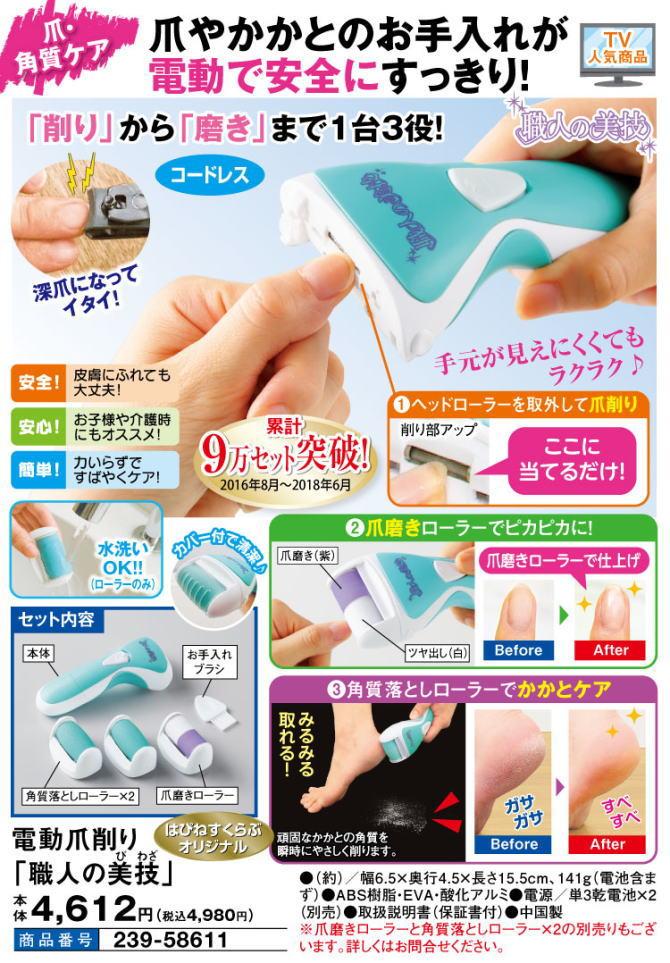 【あす楽対応_関東】【在庫あり】プロリンクジャパン 電動爪削り機能付き角質おとしローラー LaROSE PLJ-N300 PLJN300【SSJ】