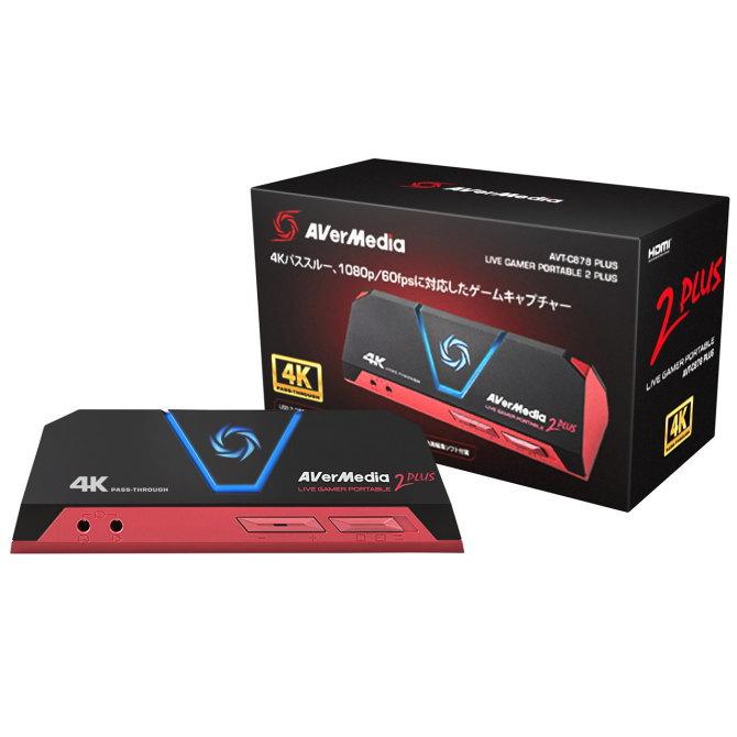 【あす楽対応_関東】【在庫あり送料無料】AVerMedia アバーメディア 1080p/60fps録画 ライブ配信 4Kパススルー機能に対応したゲームキャプチャー AVT-C878PLUS AVTC878PLUS