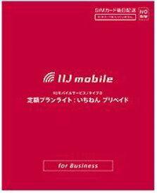 【送料無料】IIJモバイルサービス タイプD 定額プランライト 法人用1年間使えるプリペイドSIM IM-B046 IMB046【テレワーク応援】
