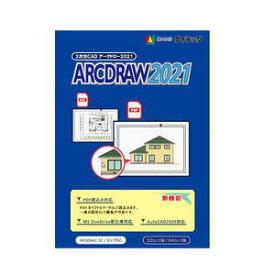 【在庫あり送料無料】DAITEC ダイテック 建築・建設業に適した汎用2次元CADソフト アークドロ−2021 ARCDRAW2021 【NE直】