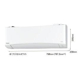 【在庫あり送料無料】【NE直】PANASONIC パナソニック TXシリーズ Eolia エオリア フル暖エアコン CS-TX560D2(W-ホワイト)CSTX560D2W