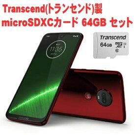 【あす楽対応_関東】【在庫あり送料無料】【マイクロSDカード64GB 1枚付】MOTOROLA モトローラー SIMフリースマートフォン moto g7 plus PADU0002JP(ビバレッド) トランセンドmicroSDXCカード 64GBセット