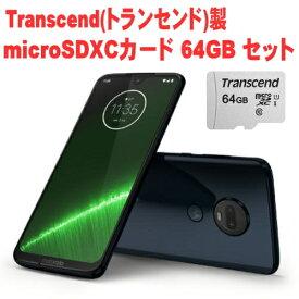 【あす楽対応_関東】【在庫あり送料無料】【マイクロSDカード64GB 1枚付】MOTOROLA モトローラー SIMフリースマートフォン moto g7 plus PADU0003JP(ディープインディゴ) トランセンドmicroSDXCカード 64GBセット