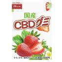 EASTCBD含有:1粒あたり20mg/8粒入り合計160mg99.9%グレード高濃度CBD使用国産CBDグミイチゴグミ