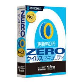 【在庫あり送料無料】【NE直】SOURCENEXT ソースネクスト ZERO ウイルスセキュリティ パッケージ版 1台用 メーカー型番277610【配送時間帯指定不可】
