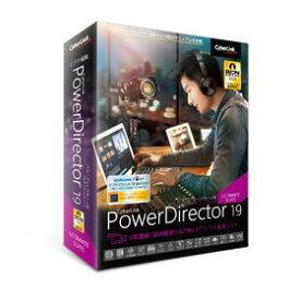 【送料無料】サイバーリンク PowerDirector 19 Ultimate Suite 通常版 PDR19ULSNM-001 PDR19ULSNM001【NE直】