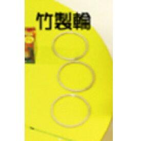 ザ・模擬店ツール お祭り・イベントに! 輪投げ関連商品 直径12cm 竹の輪(1本)