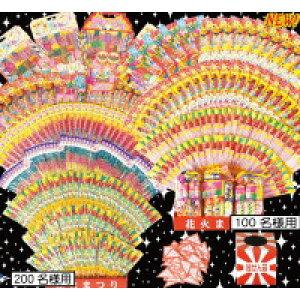 【送料無料】イベント・お祭りに! 抽選大会 くじ付き 景品にも 花火まつりプレゼント 100名様分