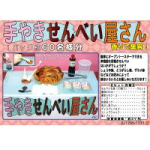 【送料無料】模擬店・縁日・お祭り・イベントに! 簡単にオーブントースターでできる手焼きせんべい 手やきせんべい屋さん 60名様分