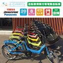 【訳あり】【自転車保険付帯】前子供乗せ付き 20インチ 電動自転車 Panasonic YAMAHA BRIDGESTONE 3人乗り可能 整備済…