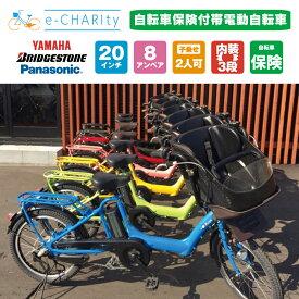 【訳あり】【自転車保険付帯】前子供乗せ付き 20インチ 電動自転車 Panasonic YAMAHA BRIDGESTONE 3人乗り可能 整備済み車体 【 中古 電動アシスト 横浜 安い 訳あり 楽天ランキング1位受賞】