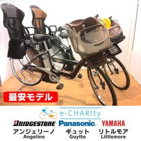 【訳あり】前子供乗せ付き 中古電動自転車 Panasonic YAMAHA BRIDGESTONE 22インチ 26インチ 3人乗り可能 整備済み車体 【 中古 電動アシスト 横浜 神戸 安い 訳あり 】