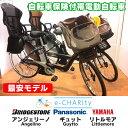 【訳あり】【自転車保険付帯】前子供乗せ付き 中古電動自転車 Panasonic YAMAHA BRIDGESTONE 22インチ 26インチ 3人乗…