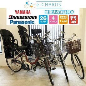 電動自転車 ママチャリ 子供乗せ付モデル Panasonic YAMAHA BRIDGESTONE 26インチ 【中古】 【訳あり】【整備済み】