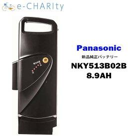 【最安値に挑戦】【送料無料】【新品】NKY513B02B リチウムイオン バッテリー 25.2V-8.9Ah パナソニック Panasonic スペアバッテリー 電動自転車用