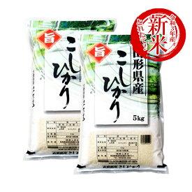 令和3年産 新米 10kg コシヒカリ 山形産 お米 送料無料 5kg x2袋 こしひかり
