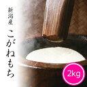 もち米 2kg 新潟県産こがねもち お米 令和2年産
