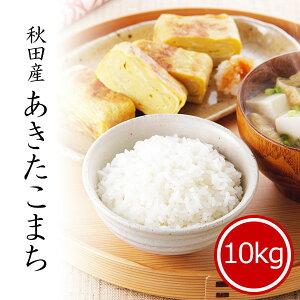 米 10kg あきたこまち お米 送料無料 秋田県産 5kg x2袋 令和2年産
