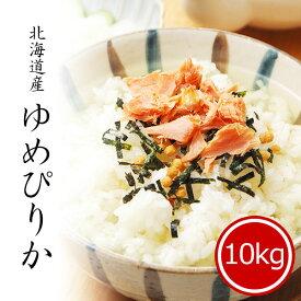 米 10kg ゆめぴりか お米 送料無料 5kg x2袋 北海道産 特A米 令和2年産