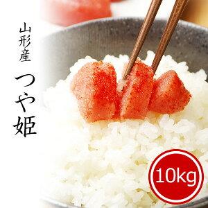 米 10kg つや姫 お米 特別栽培米 送料無料 山形県産 5kg x2袋 令和2年産