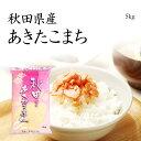 【令和元年産】秋田産あきたこまち 5kg / お米