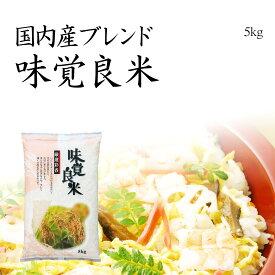 ポイント5倍 米 5kg 国内産ブレンド お米 味覚良米 安い