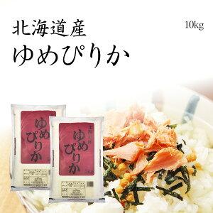 米 10kg ゆめぴりか お米 送料無料 5kg x2袋 北海道産 特A米 令和元年産
