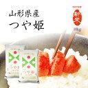 新米 10kg つや姫 お米 特別栽培米 送料無料 山形県産 5kg x2袋 令和2年産