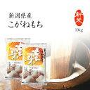 【新米】もち米 10kg 新潟県産こがねもち お米 令和2年産 送料無料 5kg x2袋