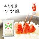 新米 2kg つや姫 お米 特別栽培米 山形県産 2kg 令和2年産