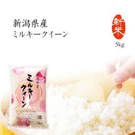 新米 5kg ミルキークイーン 新潟県産 お米 送料無料 令和2年産 精米 白米