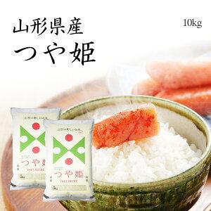ポイント5倍 米 10Kg つや姫 お米 送料無料 5kg x2袋 特A 山形県産 特別栽培米 令和元年産