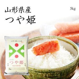 ポイント5倍 米 5Kg つや姫 お米 山形県産 特A 特別栽培米 令和元年産