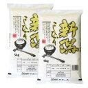 米 10kg コシヒカリ 新潟県産 お米 送料無料 令和2年産 精米 白米