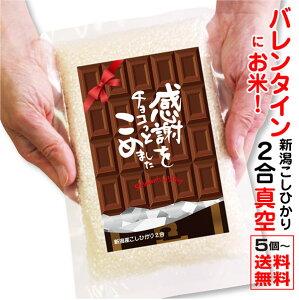 バレンタイン 米 【5個から承ります】お米 新潟産 コシヒカリ 2合 真空パック プチギフト プレゼント