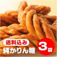 「縄かりんとう」3袋 送料無料 【縄かりん糖】