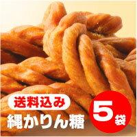 「縄かりんとう」5袋 送料無料 【縄かりん糖】