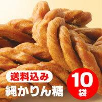 「縄かりんとう」10袋 送料無料 【縄かりん糖】