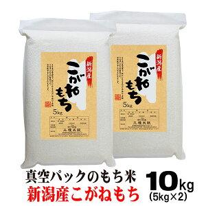 新米 令和3年産 もち米 10キロ 新潟 こがねもち 10kg (5kg×2) 真空パック 米