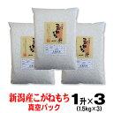【もち米】新潟産こがねもち 一升(1.5kg)×3袋 真空パック