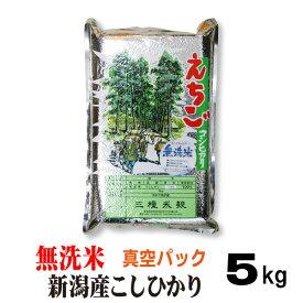 米 【真空パック】洗わず炊ける【無洗米】 備蓄 新潟産コシヒカリ 5kg お米 のし 熨斗 メッセージカード