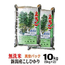 米【真空パック】洗わず炊ける【無洗米】 新潟産コシヒカリ お米 5kg×2 備蓄