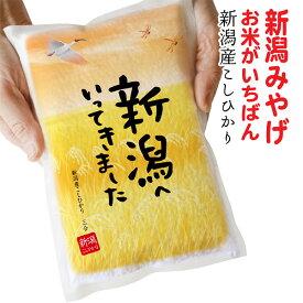 新潟 いってきました 土産 米 新潟産 コシヒカリ 3合 真空パック おみやげ プチギフト 賞品 景品